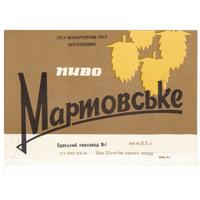 Пиво МАРТОВСКОЕ Одесский ПЗ 60-е годы