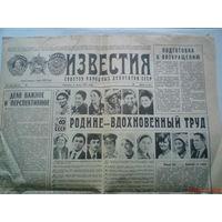 """Газета """"Известия"""" 2 июля 1982 г"""