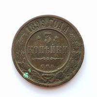 3 копейки 1899 СПБ