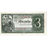 СССР, 3 рубля, 1938 г. Отличное состояние!
