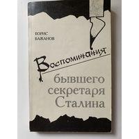 """Борис Бажанов """"Воспоминания бывшего секретаря Сталина"""" 1990 г."""