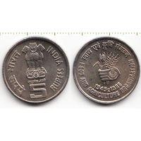 Индия 5 рупий FAO 1945-1995 UNC