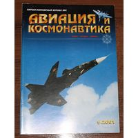 Авиация и космонавтика 9-2001