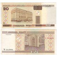 W: Беларусь 20 рублей 2000 / Чб 3419084