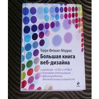 Большая книга веб-дизайна (+CD) Терри Фельке-Морр