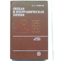 М. С. Ахметов. Общая и неорганическая химия. Учебник.