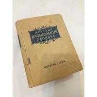 Краткий музыкальный словарь 1964 г.