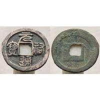 Китай Династия Северный Сун Император Чжэ Цзун (1077-1100) Девиз правления Юанью (1086-1094) номинал 2 вэнь