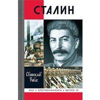 Сталин.Жизнь замечательных людей