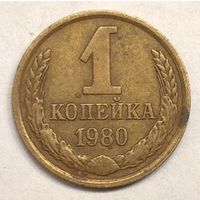 1 копейка 1980 медно-цинковый сплав
