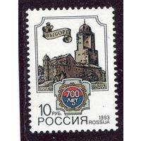 Россия 1993. 700 лет Выборгу