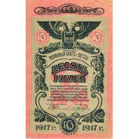 Одесса, 10 рублей, 1917 г.