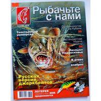 """Журнал """" Рыбачьте с нами """" май 2006 г."""