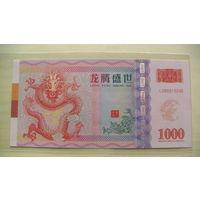 Китай 1000 юаней  Дракон2. сувенир. распродажа