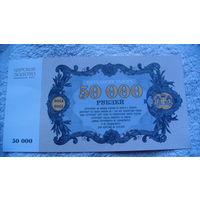 """Сертификат """"Русское Золото"""" 50000 руб. 2014 - 2015гг. распродажа"""