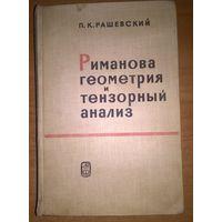 Рашевский П.К. Риманова геометрия и тензорный анализ.