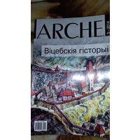 Arche 3-2014 Вiцебскiя гiсторыi