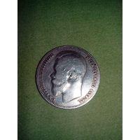 1 рубль 1900 год Ф. З
