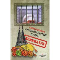 Андрей Шляхов. Криминальные будни психиатра