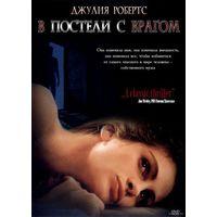 В постели с врагом / Sleeping with the enemy (Джулия Робертс, 1991) скриншоты внутри