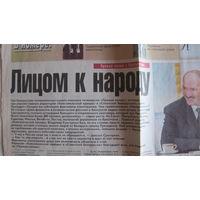 Советская Белоруссия, 21 марта 2003 г.