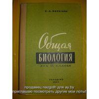 Е.А.Веселов Общая биология для 9 класса 1964 год