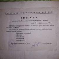Автограф Леонид Иванович Гаврилкин. Псевдоним Лявон Гук