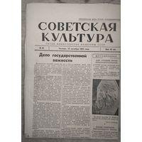 Советская культура 15 октября 1953 г