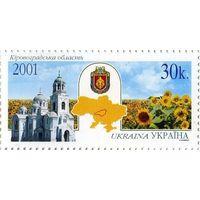 УКРАИНА 2001 466 (Mi)** Регионы. Кировоградская область.
