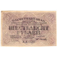 РСФСР, 60 руб., 1919 г.