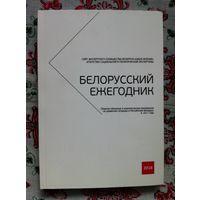Белорусский ежегодник 2018
