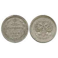 Россия. 10 копеек 1908 г.