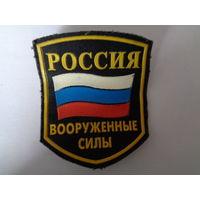 Шеврон  Вооруженные Силы Россия