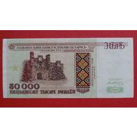 50.000 Рублей -1995-КВ-  - БЕЛАРУСЬ - *-отличное состояние-