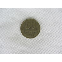 50 копеек 1987 медно-никелевый сплав