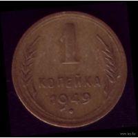 1 копейка 1949 год 3