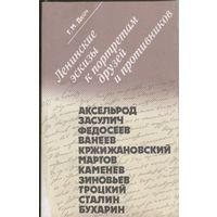 Лениниские эскизы к портретам друзей и противников.  Г.М.Дейч. Лениздат. 1990 г. 238 стр.