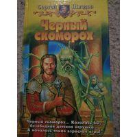 Сергей Шведов. Чёрный скоморох