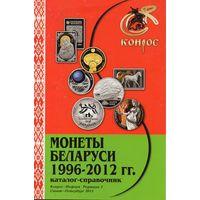 Монеты Беларуси 1996-2012 гг. Каталог-справочник. Редакция 3 (2012г.)