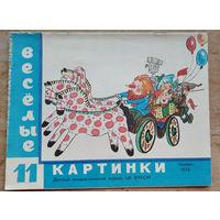 """Журнал """"Веселые картинки""""  N11 1976 г."""