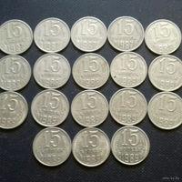 15 копеек 1987, 1988, 1989 г., СССР