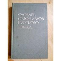 Ахманова -Словарь омонимов русского языка