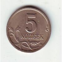 5 копеек 2002 г. СПБ.