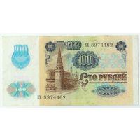 СССР, 100 рублей 1991 год. (в/з звёзды)