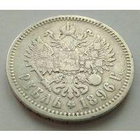 Российская империя, рубль 1896 АГ. Приятный !!! С р. без М.Ц.