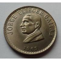 "Колумбия 20 сентаво 1965 ""Хорхе Эльесер Гайтан"""