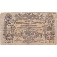 200 рублей 1919 Юг России