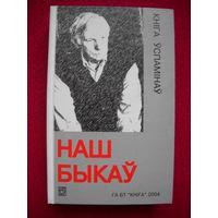 Наш Быков. Книга воспоминаний. 2004 г. Тираж 1100 экз.