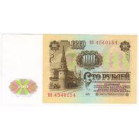 100 рублей 1961 г. -UNC!  ВВ 4540154  Старт 1 руб...