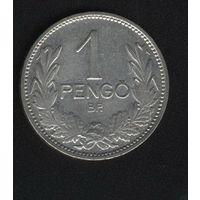 Венгрия 1 пенго 1926 г. Серебро.